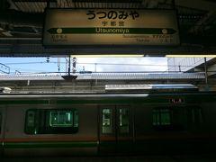 10:50 新宿から1時間39分。 宇都宮に到着。
