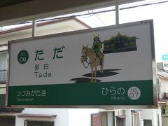 買物の寄り道もあって30分以上かけて多田駅に到着。駅名看板のご当地イラストも先ほどの多田神社。