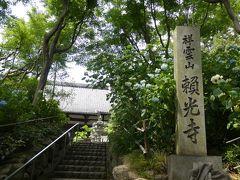 線路下のちっこいガードをくぐって東側に出ると、もうそこから境内の森。「祥雲山頼光寺」と彫られた石碑が出迎えてくれる。