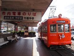 松山駅前停留場