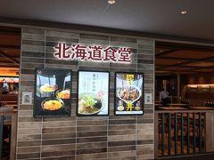 新千歳に到着しました~  北海道食堂  豚丼のお店