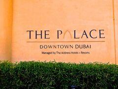 旅の最終宿泊Hotelは この旅では一番の自分たちにしては ちと贅沢な『THE  PALACE DOWNTOWN DUBAI』 にしてみました。ホテルを選ぶ第1のポイントは 立地なですが、このHotelは、部屋のテラスや プールサイド・メインダイニング等から 現在でも世界一の高さを誇る 「バージュ・ハリファ」が目の前に見えることや ドバイモールは地下街で直結していて ドバイの暑さに耐えきれない時には ホテルライフやドバイモールで過ごせるように。 との思いもありました。