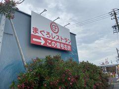 J R富田駅から約15分目的地到着です。