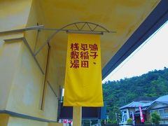 有名な早稲田桟敷湯、お客さんはあまりいない様子でした。