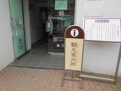 鳴子温泉駅の建物内に観光案内所があります。 前日見た宮城オルレの大崎・鳴子コースのマップをいただきました。