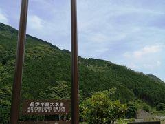湯の峰温泉からすさみへ向かいます。 串本町のトルコ記念館に立ち寄りたかったので、遠回りだけど新宮経由で。  「道の駅 瀞峡街道熊野川」にあった、紀伊半島大水害の慰霊碑。 9年前の台風で亡くなった人の名前が刻まれていました。