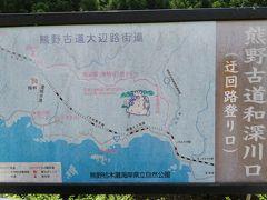 長井坂の西登り口に到着。 世界遺産だから5km全部歩きたいところだけど、車に戻ることを考えると往復はできないな。