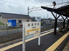 大矢知駅です。昔ここに魚網を作ってる会社の看板があり、「俺の作った網が東の海へ西の海へ」みたいな笑っちゃうことが書いてありましたが看板なかったです。。。。