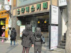 仁寺洞のハングルなスタバを通り過ぎ 新羅免税店でお買物も楽しみました。