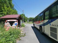 ★12:50 そしてバスに乗って、市街地方面に戻ります。 湯の小屋温泉は辺鄙な場所にも拘わらず、バスが1日数本運行されているので車がなくても気軽に来れます。