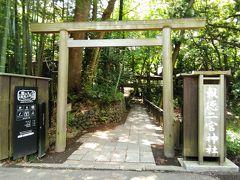 そうこうしているうちに、報徳二宮神社に到着。ここは、ニノキンさんをお祀りした神社です。