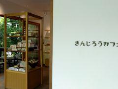 神社の境内に「きんじろうカフェ」があります。ちょうど昼時なので、今日のランチはここで頂く事にしました。