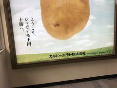 帯広空港に到着。カルビーポテト食べたくなります