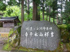 曹洞宗大本山 永平寺 https://daihonzan-eiheiji.com/  永平寺は、寛元二年(1244)に道元禅師によって開かれた座禅修行の道場です。