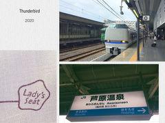 14時に京都駅で待ち合わせしていた同行者と合流。今回のお出かけを周りに内緒にしているというので、Xさんとしておきましょう。  14:10 京都 (サンダーバード25号) 15:51 芦原温泉  女性専用席というのがあったので、予約してみました。1車両に数名しかいなかったのに、女性専用席に人が集中していたので、あんまり意味なかったかな。 芦原温泉で下車したのはたった3名!密とは無縁でございます。