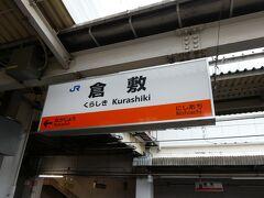 倉敷駅に来たのでした。