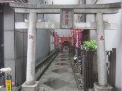 田螺(たにし)稲荷神社 ビルの谷間にある神社です