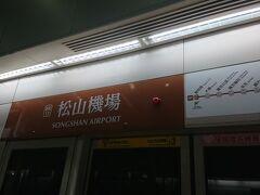 台湾は数回来たことがあったのですが、松山空港は初めて。 地下鉄で移動します。