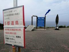 チェックアウトして、千畳敷へ。  入口に、東京都・北海道・埼玉県・千葉県・神奈川県民は利用できないって書いてある!