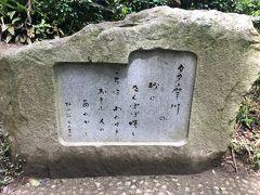 兵庫島公園にある若山牧水の歌碑。