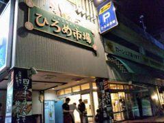 高知二日目の夜は、お待ちかね「ひろめ市場」へ。 ひろめ市場は、高知タウンの中心、高知城や県立図書館も近くにあります。 「食」と「知」が仲良く隣り合わせ。