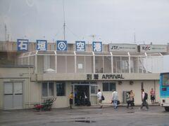 石垣島へ到着~~!