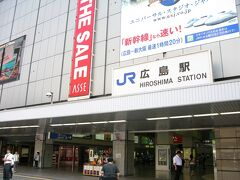 広島駅…平和記念公園に行くのになんで行ったんだろう?  コインロッカーにスーツケース預けたのかな?