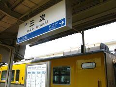 三次駅到着。