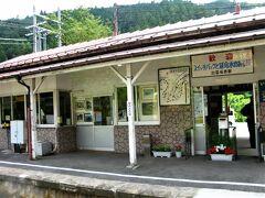 出雲坂根駅。