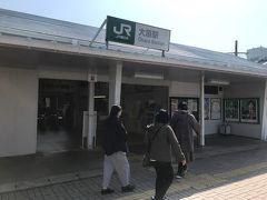 残っていた青春18きっぷを使い、まずはJR大原駅までやってきました。 ウチから直線距離だとすぐなのに、ぐるっと東京湾を回るので遠かった…千葉県広いわぁ。