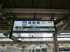 9:53 過酷な深夜労働を終えて、予定では浜松町駅が11時になる予定だったのですが、10時前に来ることができました。