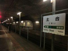13:48 日本一のもぐら駅。 新清水トンネル内.地下70m地点にある土合に停車。 改札口へは462段の階段を昇らなくてはなりません。 この駅まで、群馬県です。