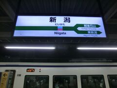 19:56 皆様、こんばんは。 普通列車を乗り継いで、新潟に到着しました。