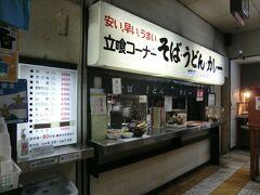 万代バスターミナルと言ったら外せないのがコチラ‥ ターミナルの隅にある、立食そば「名物 万代そば」です。  新潟交通グループで万代シルバーホテルを運営する(株)シルバーホテルが店舗運営を行っております。 このレトロな店構えがすばらしい!  本当は明日の昼にしようと思っていたのですが、匂いに負けて注文しちゃいました。 その料理は‥