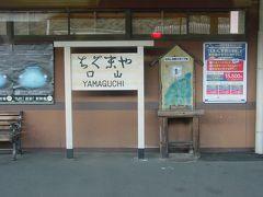 13時55分 山口駅のなぜか標識が右から左