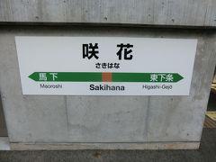 8:56 宿から送迎車で3分。 咲花駅に着くと‥