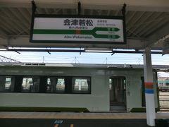 10:45 咲花から1時間40分。 会津若松に到着しました。