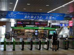 駅ビルとURALAしか見られなかったのが心残り。また来ますよ。土浦へ。  10時28分発の、品川行き快速で帰路につきました。