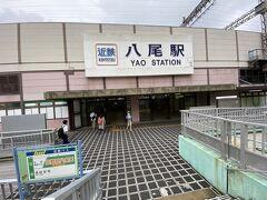 7:13  今回は電車で移動します。   目的の和束茶畑の最寄り駅は JR加茂駅です。  近鉄八尾駅から堅下まで行って JR柏原駅から大和路線で加茂まで行きます。  近鉄八尾 7:24発 JR加茂  8:33着