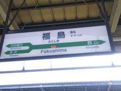 1日目は移動で終了です。 18きっぷを使ったことで、約3000円と、お得に移動することができました。  2日目は新幹線のホームから。隣の米沢駅へ向かいます。