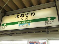 お隣の米沢駅に到着、初めての山形県です。