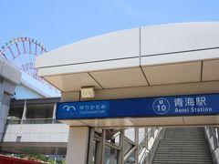 パレットタウンを通り越して、ゆりかもめの青海駅へ