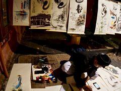 【ホイアンの日本橋ー来遠橋ー】  中華風、でも描かれているのが「ベトナム語」というのがいいですね~