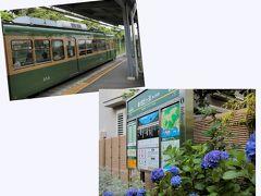 由比ケ浜駅