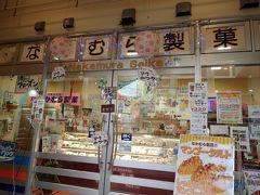 なかむら製菓