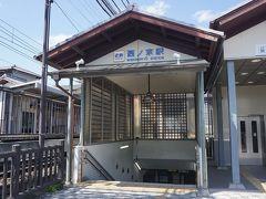 ●近鉄西ノ京駅  近鉄西ノ京駅は、1921年に近鉄の前身となる大阪電気軌道の駅として開業しました。 ホームは地上ですが、改札は地下にあります。