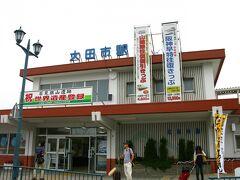 大田市駅で降りてバスで目的地へ。