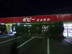 翌朝から動けるように前夜発でドライブスタート。 せっかく新潟まで来たので懐かしい自動販売機が設置されている「ポピーとよさか」に立ち寄り夕食をとることに。