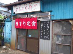 バスセンターを後にして、ついでの所要経由で燕市へ。  こちらも久々に訪れた「おおもり食堂」。JR燕駅からほど近く、住宅街の中に埋もれるように店を構えている。こちらの中華そばが素朴な味が好きで何度も通ってきた。今回も中華そばを目当てに入店。
