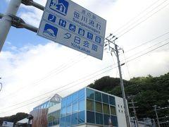 道の駅で小休憩。JR桑川駅に併設されている。
